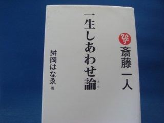 【中古】斎藤一人一生しあわせ論/舛岡はなえ/ロングセラーズ 2-9
