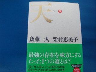 【中古】CD付き 天/斎藤一人 柴村恵美子/サンマーク出版 2-11