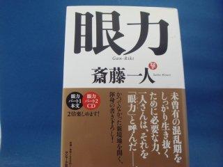 【中古】CD付き 眼力/斎藤一人/サンマーク出版 1-7