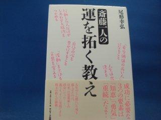 【中古】斎藤一人の運を拓く教え/尾形幸弘/サンマーク出版 2-12