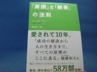 【中古】「原因」と「結果」の法則/ジェームズ・アレン/サンマーク出版 2-3