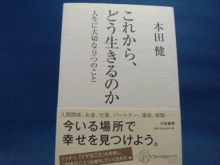 【中古】これから、どう生きるのか 人生に大切な9つのこと/本田健/大和書房 2-1