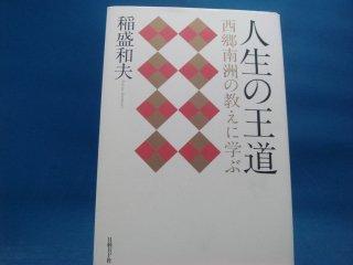 【中古】人生の王道 西郷南洲の教えに学ぶ/稲盛和夫/日経BP 3-7