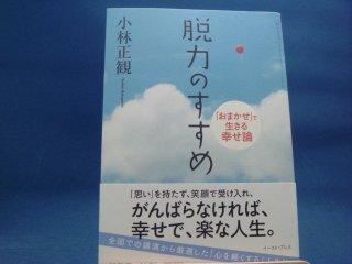 【中古】脱力のすすめ「おまかせ」で生きる幸せ論/小林正観/イースト・プレス 3-12