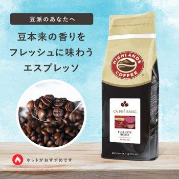 【挽きたて派の方におすすめ】エスプレッソ・フルシティロースト 1kg豆