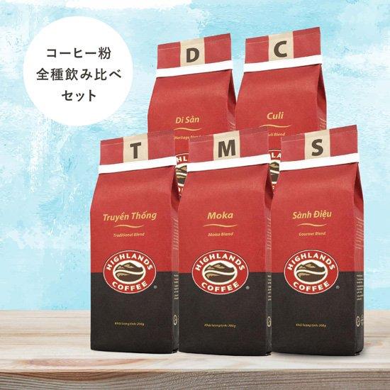 ハイランズコーヒー, ベトナムコーヒー, 飲み比べセット