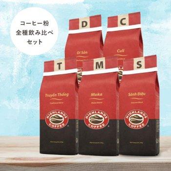 定番のハイランズコーヒー飲み比べセット / 粉200g × 5種