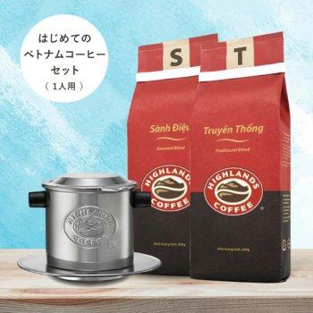 はじめてのベトナムコーヒーセット1人用 (カフェフィン×1とお好きなコーヒー粉×2種)