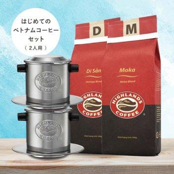 はじめてのベトナムコーヒーセット / 二人用 / カフェフィン2つとお好きなコーヒー2つ