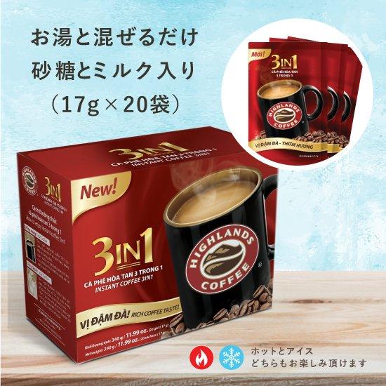 3in1インスタントコーヒー