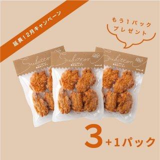 <お買い得>ひれ一口カツ3パックセット→さらに1パックプレゼント!