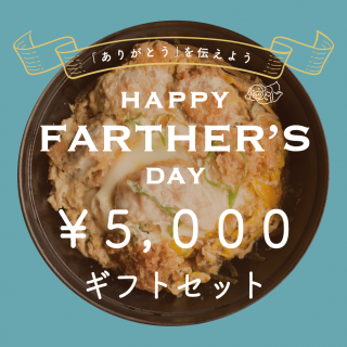 <img class='new_mark_img1' src='https://img.shop-pro.jp/img/new/icons62.gif' style='border:none;display:inline;margin:0px;padding:0px;width:auto;' />父の日キャンペーン - 5,000円ギフトセット(税込・送料込)