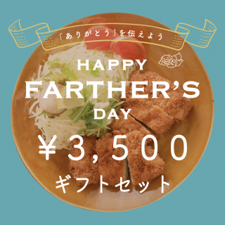 <img class='new_mark_img1' src='https://img.shop-pro.jp/img/new/icons62.gif' style='border:none;display:inline;margin:0px;padding:0px;width:auto;' />父の日キャンペーン - 3,500円ギフトセット(税込・送料込)
