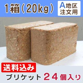 A地域用:1箱【24個入/20kg(1kgあたり66円)】送料込み価格