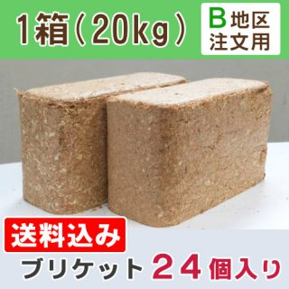 B地域用:1箱【24個入/20kg(1kgあたり66円)】送料込み価格