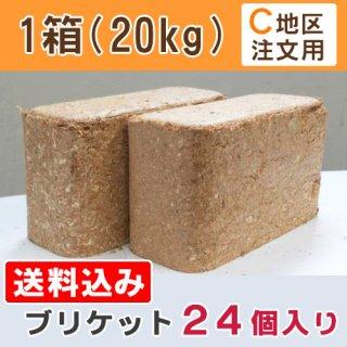 C地域用:1箱【24個入/20kg(1kgあたり66円)】送料込み価格