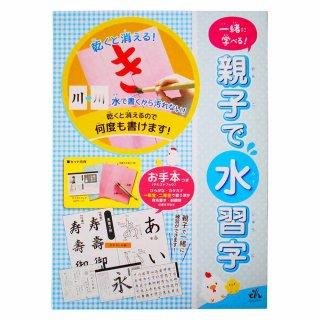 【親子で水習字】(050040300100)