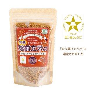 そのまま食べる<有機>焙煎玄米α