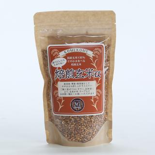 そのまま食べる焙煎玄米α