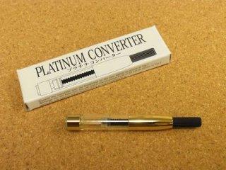 プラチナ コンバーター500