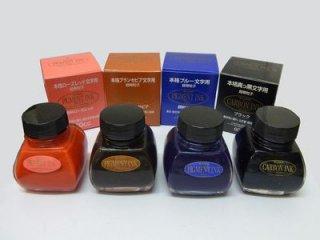 プラチナ萬年筆 顔料インクボトル(限定生産品)