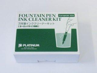 プラチナ萬年筆 万年筆インククリーナーセット(染料・顔料インク共用)・ヨーロッパサイズ専用