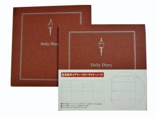 大和出版印刷(株) オリジナル正方形 フリーデイリーノート