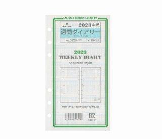 <img class='new_mark_img1' src='https://img.shop-pro.jp/img/new/icons11.gif' style='border:none;display:inline;margin:0px;padding:0px;width:auto;' />ASHFORD(アシュフォード) 2021年 週間(セパレイト式・見開き1週間)No.7505