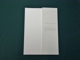 神戸派計画 GRAPHILO A5用紙