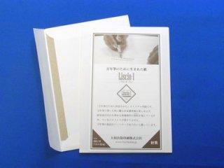 大和出版印刷(株) Liscio-1(リスシオ・ワン) 封筒