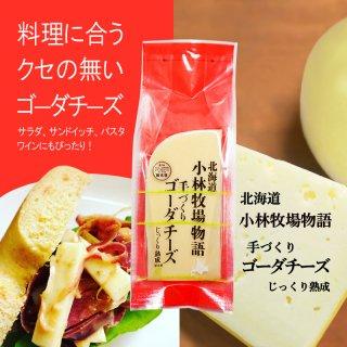 北海道小林牧場物語 手づくりゴーダチーズ
