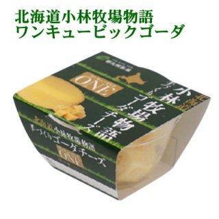 北海道小林牧場物語 ワンキュ—ビックゴーダ