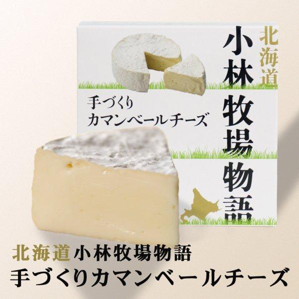 北海道小林牧場物語 手づくりカマンべールチーズ(缶タイプ)