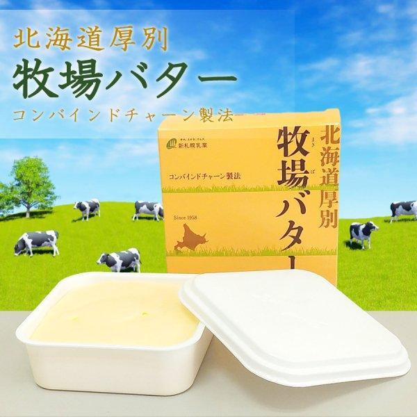 北海道厚別牧場バター 170g