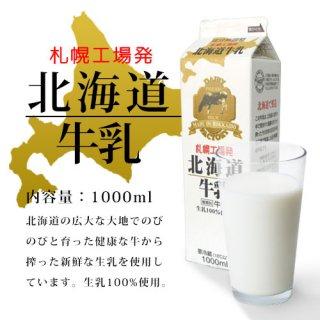 札幌工場発北海道牛乳 1000ml