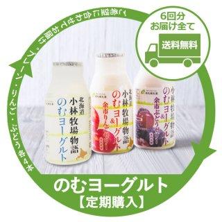 【定期購入/全6回】北海道小林牧場物語 のむヨーグルトセット12本