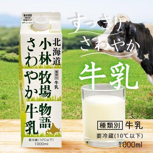 北海道小林牧場物語 さわやか牛乳 1000ml