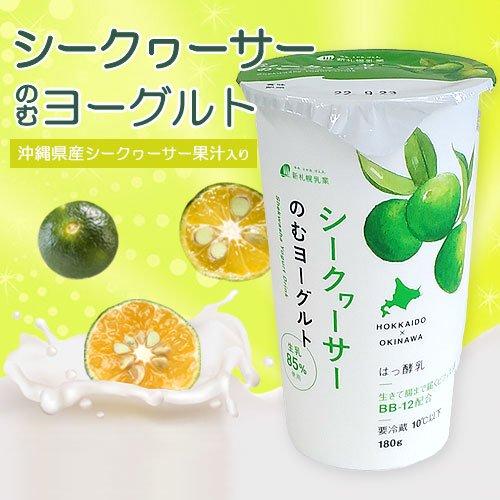 北海道さわやかのむヨーグルト 沖縄県産シークワーサー果汁入り 180g