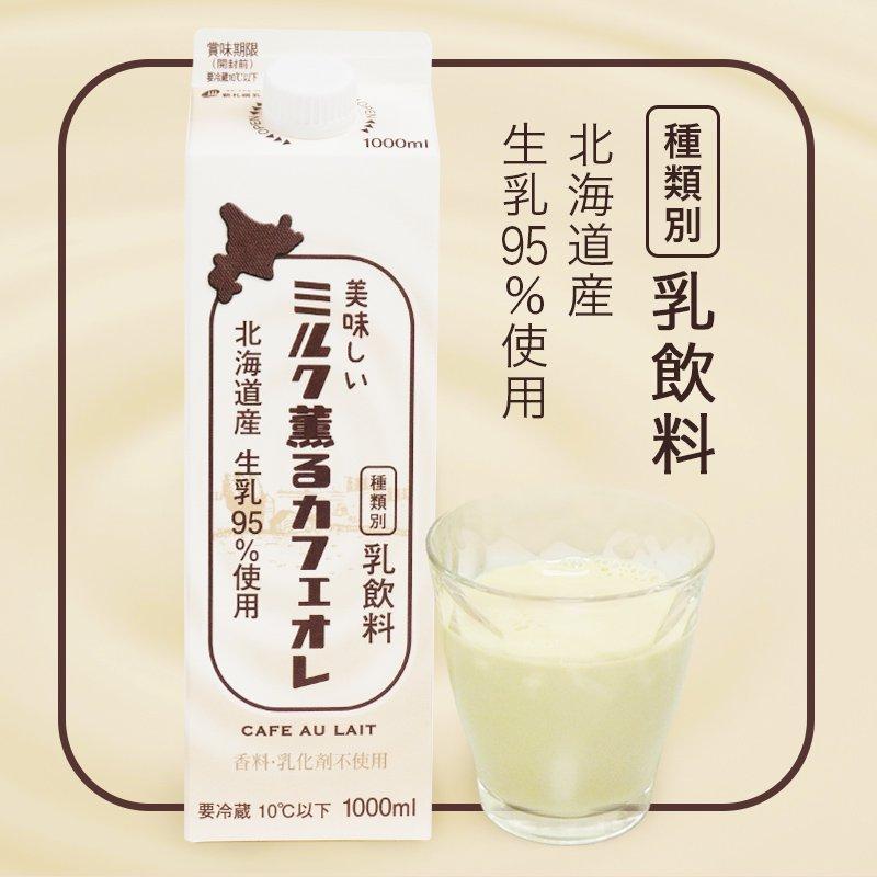 【新商品】北海道ミルクコーヒー1000ml