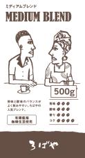 ミディアムブレンド【500g】