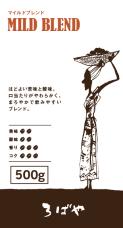 マイルドブレンド【500g】