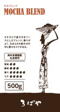 モカブレンドひかり【500g】