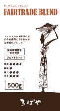 フェアトレードブレンド【500g】