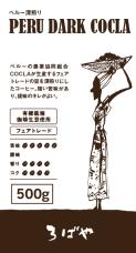 ペルー・コクラ 深煎り【500g】