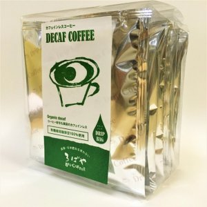 ドリップバッグ『カフェインレスコーヒー 10P』【袋入り】