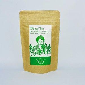 カフェインレス・やさしい紅茶 50g