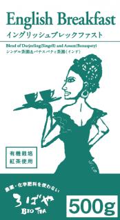イングリッシュブレックファスト【500g】