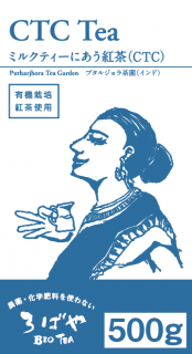 ミルクティーにあう紅茶(CTC加工)【500g】