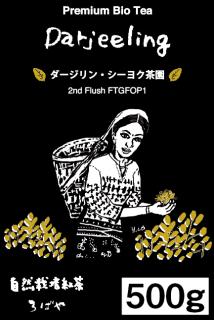 ダージリン シーヨク茶園【500g】
