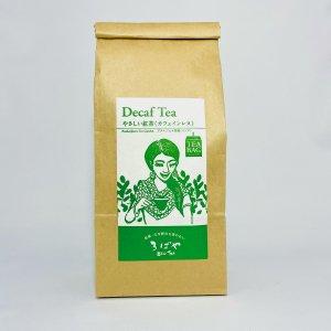 ティーバッグ『カフェインレス やさしい紅茶 40P』【クラフト袋入り】